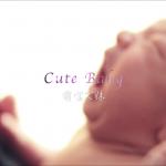 如何拍摄宝宝微电影——可爱宝贝拍摄手册
